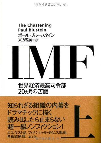 IMF 上