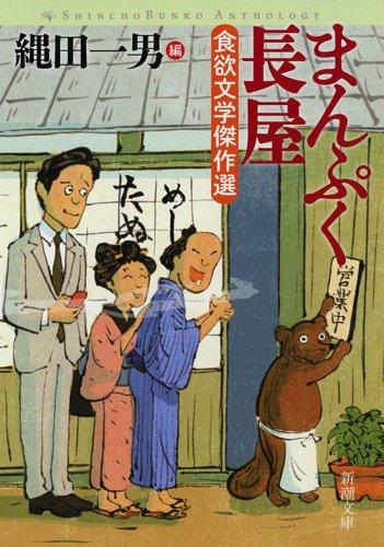 まんぷく長屋: 食欲文学傑作選 (新潮文庫)