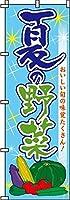 夏の野菜 のぼり旗 0100411IN (ノボリ 旗 のぼり旗 幟)