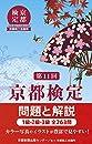 京都検定問題と解説 第11回―1級・2級・3級全263問