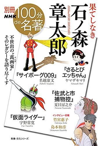別冊NHK100分de名著 果てしなき 石ノ森章太郎 (教養・文化シリーズ 別冊NHK100分de名著)