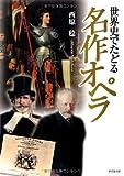 世界史でたどる名作オペラ