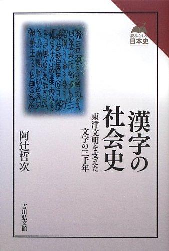 漢字の社会史―東洋文明を支えた文字の三千年 (読みなおす日本史)