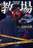 教場0 刑事指導官・風間公親 (小学館文庫) - 長岡弘樹