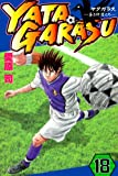 YATAGARASU(18) (講談社コミックス月刊マガジン)