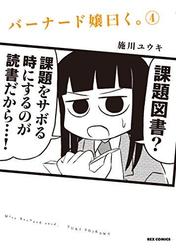 バーナード嬢曰く。 (4) (REXコミックス)