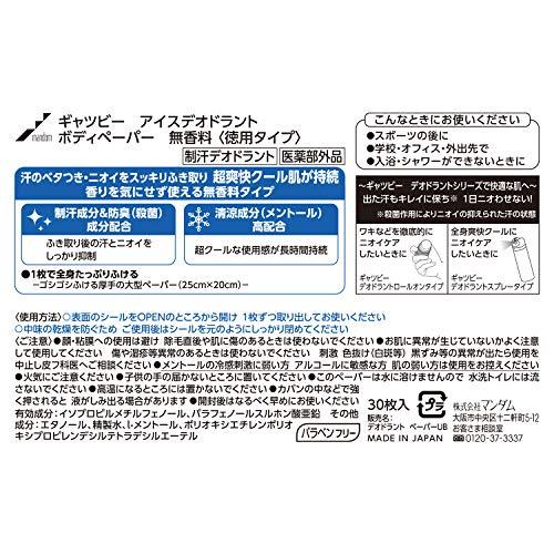 【Amazon.co.jp限定】GATSBY(ギャツビー)アイスデオドラントボディペーパーメンズ制汗ボディシート無香料セット30枚×3個