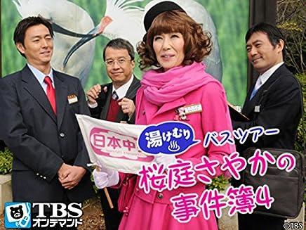 湯けむりバスツアー 桜庭さやかの事件簿4【TBSオンデマンド】