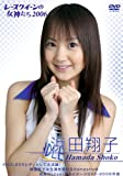浜田翔子 2006 レースクイーンの女神たち[DVD]