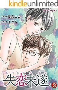失恋未遂 : 3 (ジュールコミックス)