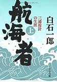 三浦按針の生涯 航海者 上 (文春文庫)