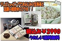 宝寿園の宝寿茶200gと十八穀膳150gのセット