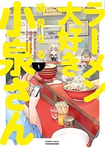 ラーメン大好き小泉さん 1 (バンブーコミックス)の詳細を見る