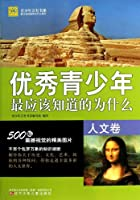 Department of teenagers over all books should know why the series: the most outstanding young people should know why (humanities volume)(Chinese Edition)