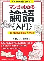 マンガでわかる論語入門 (中国古典漫画セレクション)