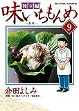 味いちもんめ 独立編 (9) (BIG COMIC SUPERIOR)