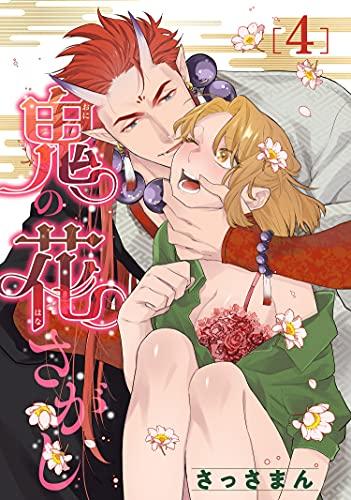 鬼の花さがし 【短編】4