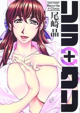 リラ+クリ (エンジェルコミックス)