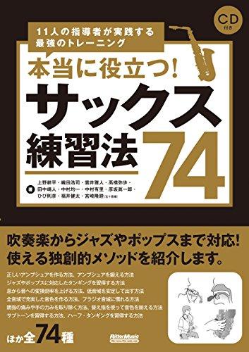 本当に役立つ! サックス練習法74 11人の指導者が実践する最強のトレーニング (CD付)の詳細を見る