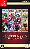ケムコRPGセレクション Vol.1 [Nintendo Switch]