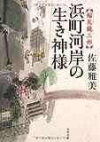 浜町河岸の生き神様 縮尻鏡三郎 (文春文庫)