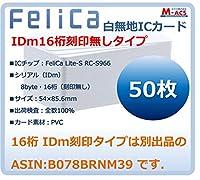 Fe-001【50枚セット】【白無地 刻印無し ※IDm未開示】フェリカカード FeliCa Lite-S フェリカ ライトS ビジネス(業務、e-TAX)用 RC-S966 FeliCa PVC