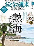 おとなの週末セレクト「熱海ぶらり旅&食のテーマパーク」〈2019年9月号〉 [雑誌] おとなの週末 セレクト