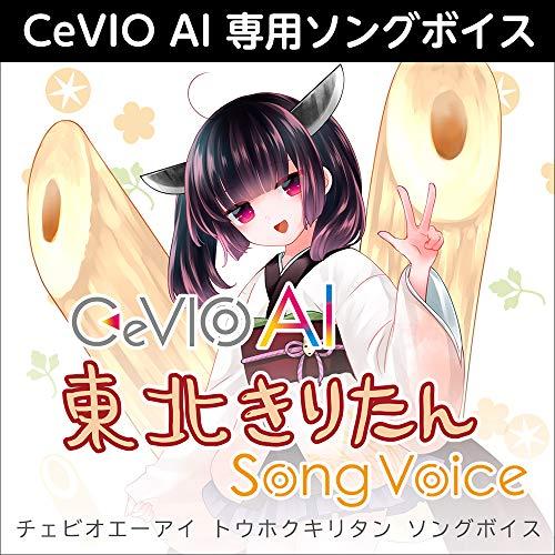 CeVIO AI 東北きりたん ソングボイス |ダウンロード版