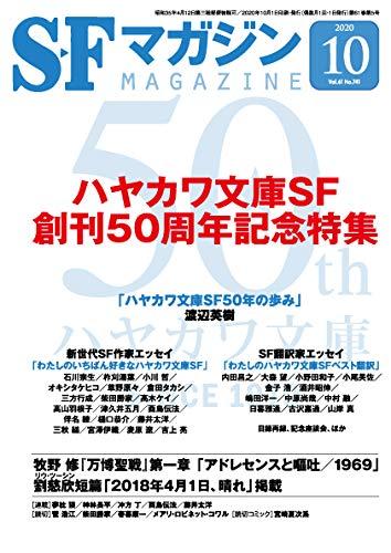 SFマガジン 2020年 10 月号
