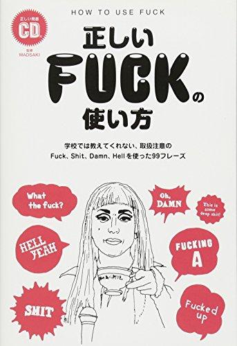 正しいFUCKの使い方-学校では教えてくれない、取扱注意のFuck、Shit、Damn、Hellを使った99フレーズ (TWJ b...