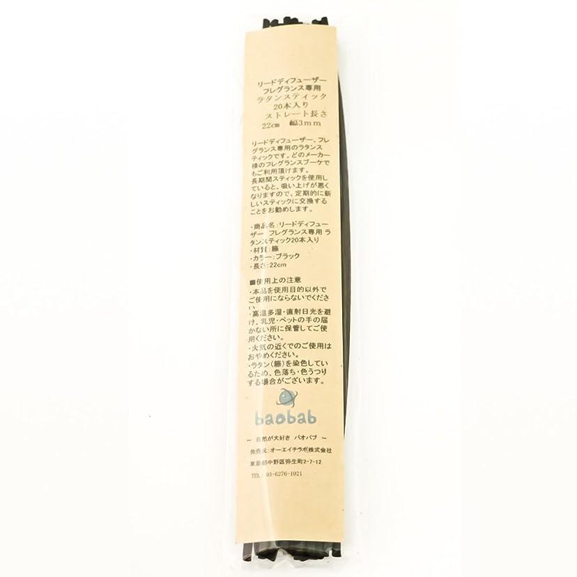 雰囲気エラー協力するbaobab(バオバブ) リードディフューザー用 リードスティック リフィル [ラタン スティック] 22㎝ 20本 (ブラック)
