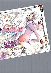 化物語 特装版(3) (週刊少年マガジンコミックス)