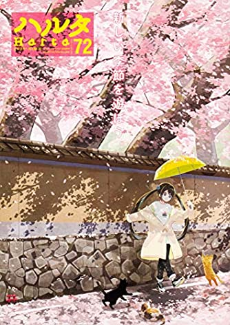 ハルタ 2020-MARCH volume 72 (ハルタコミックス)