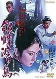 銀蝶渡り鳥 [DVD] image