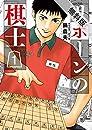 リボーンの棋士(1)【期間限定 無料お試し版】