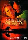 永遠のアフリカ[DVD]