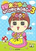 桜木さゆみのなぐさめてあげるッ (3)