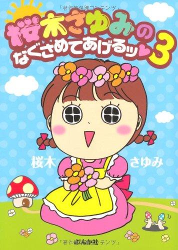 桜木さゆみのなぐさめてあげるッ (3) (ぶんか社コミックス)の詳細を見る