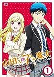 『山田くんと7人の魔女』Vol.1[DVD]