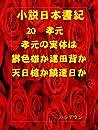 小説日本書紀20孝元 孝元の実体は欝色雄か建田背か天日槍か饒速日か