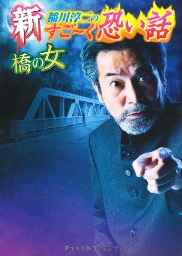 新 稲川淳二のすごーく恐い話 橋の女 (リイド文庫)の詳細を見る