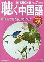 月刊聴く中国語 2020年 07 月号 [雑誌]