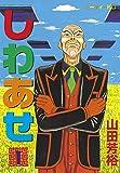 しわあせ(1) (モーニングコミックス)
