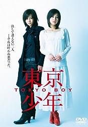 【動画】東京少年