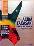 高崎晃/カラオケ10 (リード・ギター・スコア)