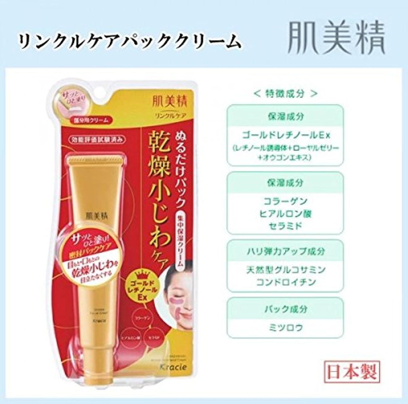 才能ビバ基本的な【クラシエ】肌美精 リフト保湿リンクルパッククリーム 30g