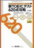 新TOEICテスト620点攻略 三訂版 (新TOEICテストスコア別攻略シリーズ)