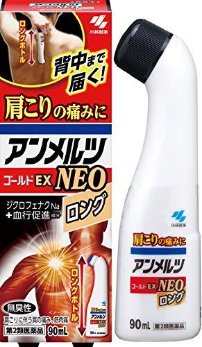 【第2類医薬品】アンメルツゴールドEX NEO ロング 90mL ※セルフメディケーション税制対象商品