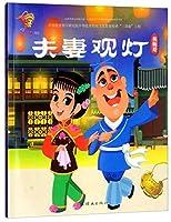 夫妻观灯(黄梅戏)/中华传统戏曲1000集动画故事