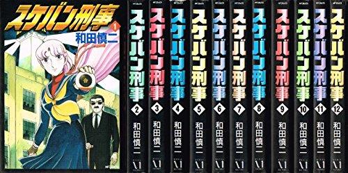 『スケバン刑事』全12巻セット